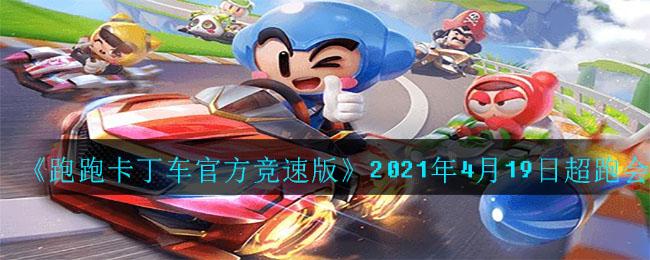 《跑跑卡丁车官方竞速版》2021年4月19日超跑会