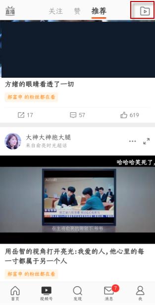 《微博》离线视频查看方法介绍