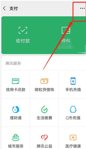 《微信》上传身份证想信息方法介绍