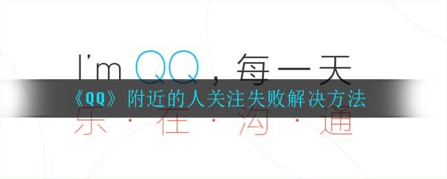 《QQ》附近的人关注失败解决方法