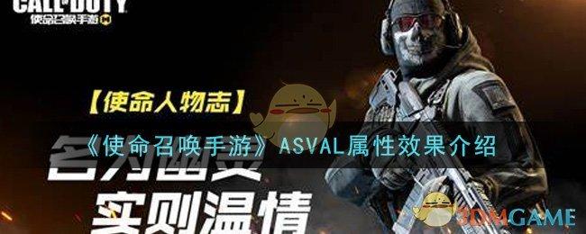 《使命召唤手游》ASVAL属性效果介绍