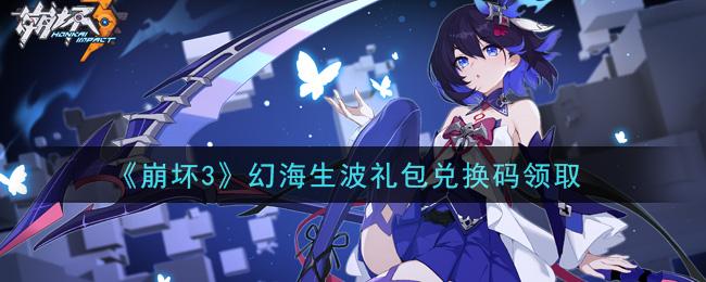 《崩坏3》幻海生波礼包兑换码领取