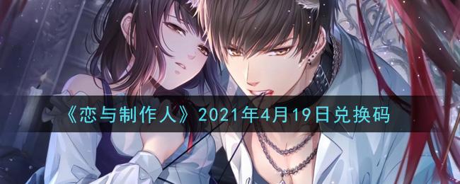 《恋与制作人》2021年4月19日兑换码