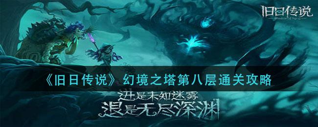 《旧日传说》幻境之塔第八层通关攻略