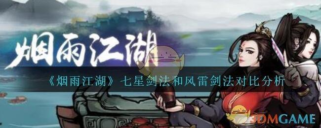 《烟雨江湖》七星剑法和风雷剑法对比分析