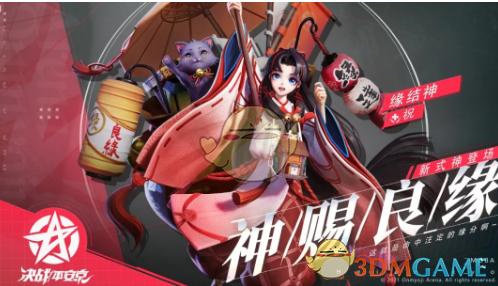 《决战平安京》缘结神上线时间介绍