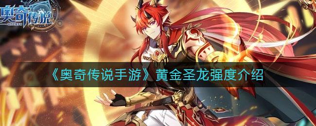 《奥奇传说手游》黄金圣龙强度介绍