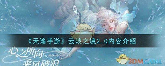 《天谕手游》云波之境2.0内容介绍