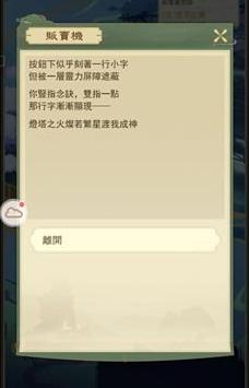 《云端问仙》总控室密码介绍