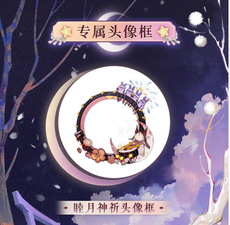 《阴阳师》追月神睦月神祈典藏皮肤图鉴一览