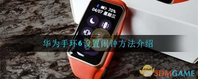 华为手环6设置闹钟方法介绍