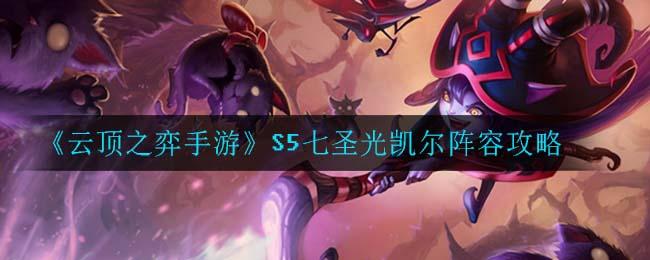 《云顶之弈手游》S5七圣光凯尔阵容攻略