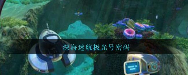 深海迷航极光号密码