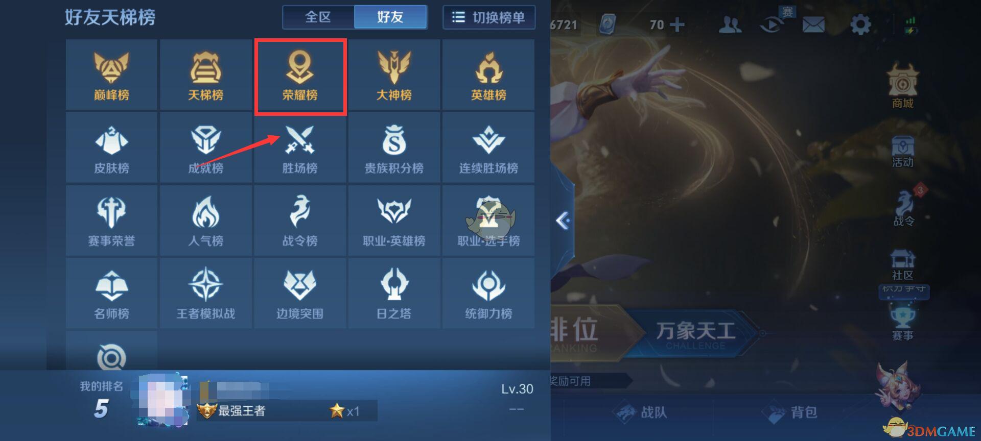 王者荣耀英雄战力排行榜怎么看