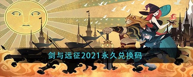 剑与远征2021永久兑换码