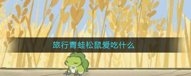旅行青蛙松鼠爱吃什么