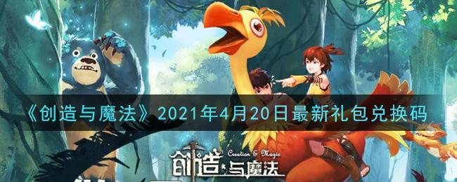 《创造与魔法》2021年4月20日最新礼包兑换码