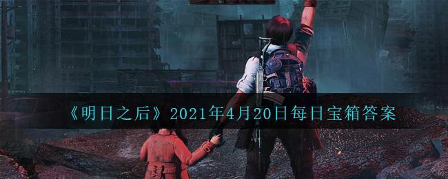 《明日之后》2021年4月20日每日宝箱答案