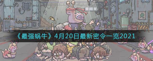 《最强蜗牛》4月20日最新密令一览2021