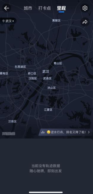 《高德地图》查看历史轨迹方法介绍