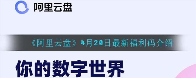 《阿里云盘》4月20日最新福利码介绍