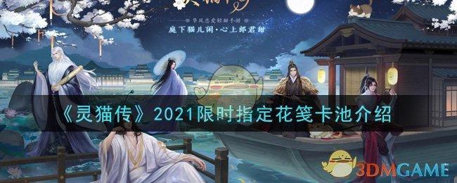 《灵猫传》2021限时指定花笺卡池介绍