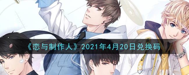 《恋与制作人》2021年4月20日兑换码