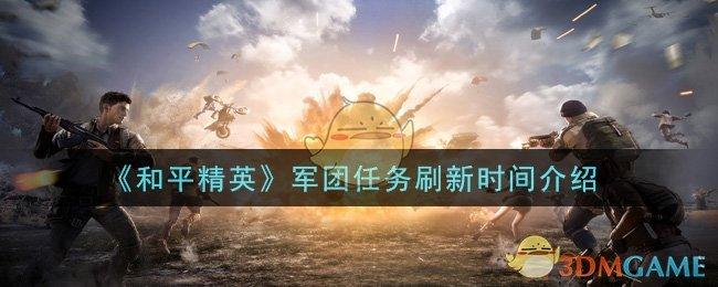 《和平精英》军团任务刷新时间介绍