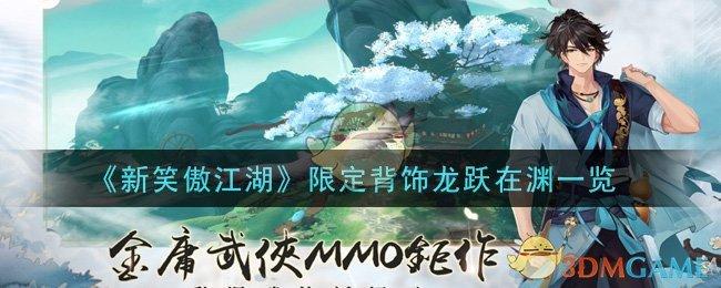 《新笑傲江湖》限定背饰龙跃在渊一览