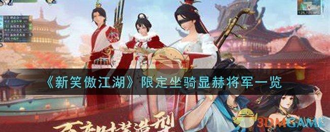 《新笑傲江湖》限定坐骑显赫将军一览