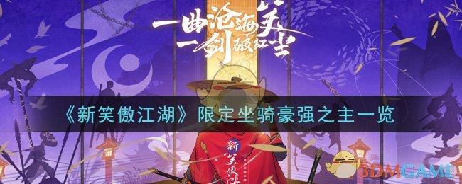 《新笑傲江湖》限定坐骑豪强之主一览