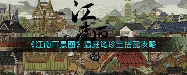 《江南百景图》温庭筠珍宝搭配攻略