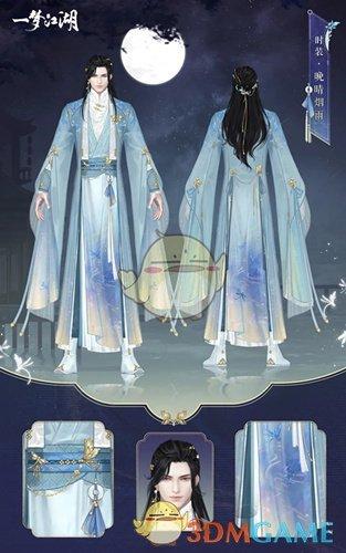 《一梦江湖》晚晴烟雨套装一览
