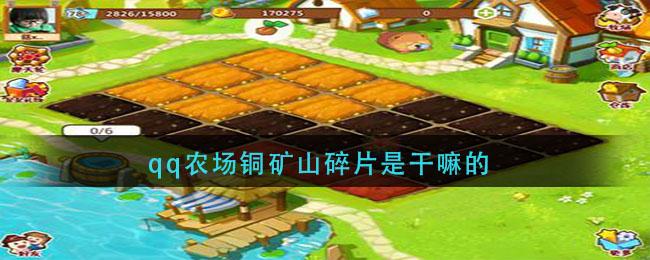 qq农场铜矿山碎片是干嘛的