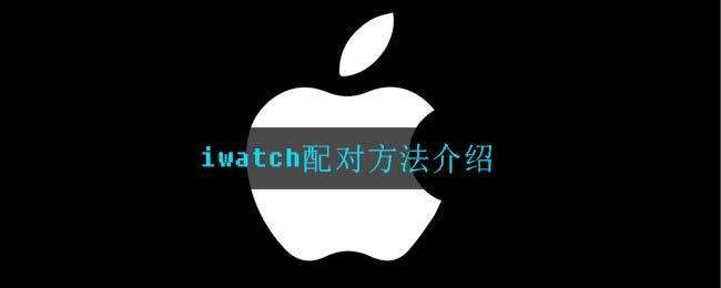 iwatch配对方法介绍