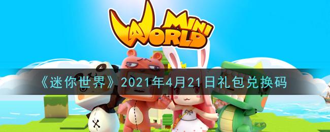 《迷你世界》2021年4月21日礼包兑换码