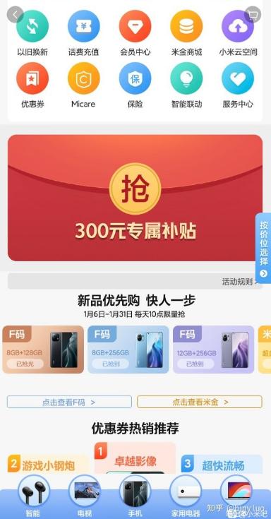 小米商城抢f码页面位置介绍