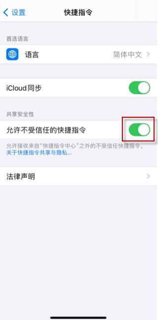 ios14快捷指令刷微信步数方法