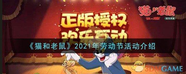 《猫和老鼠》2021年劳动节活动介绍