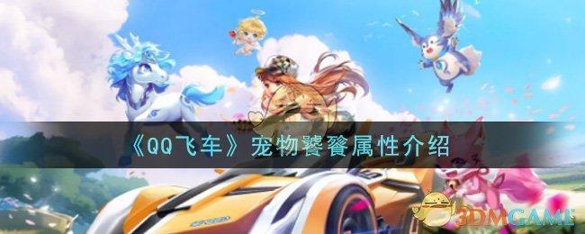 《QQ飞车》宠物饕餮属性介绍