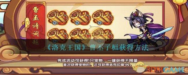 《洛克王国》宠物曹丕子桓获得方法