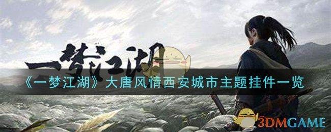 《一梦江湖》大唐风情西安城市主题挂件一览