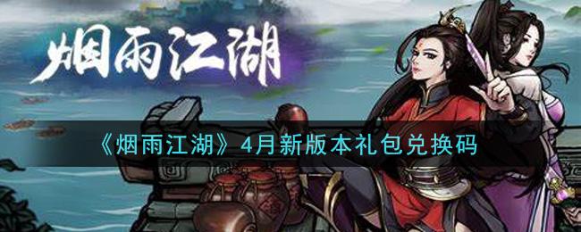 《烟雨江湖》4月新版本礼包兑换码