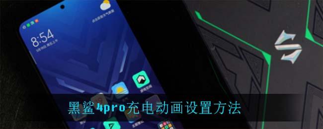 黑鲨4pro充电动画设置方法