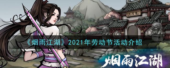 《烟雨江湖》2021年劳动节活动介绍