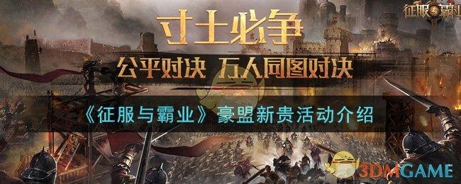 《征服与霸业》豪盟新贵活动介绍