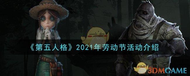 《第五人格》2021年劳动节活动介绍