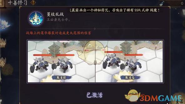 《阴阳师》红莲华冕谋士任务攻略