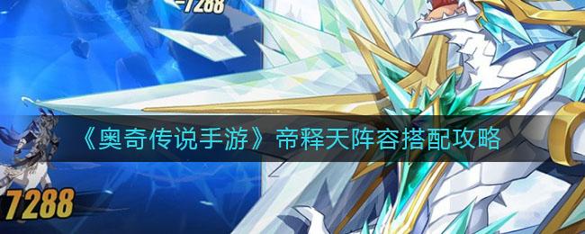 《奥奇传说手游》帝释天阵容搭配攻略