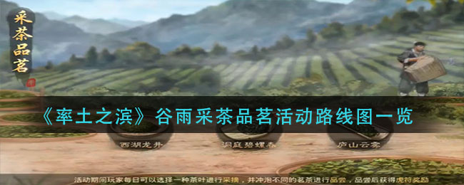 《率土之滨》谷雨采茶品茗活动路线图一览